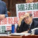 柯志恩再爆:吳茂昆東華校長任內兼慶富董事,未呈報教育部許可