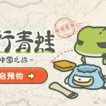 中國版旅蛙封測 地圖換成中國景點