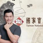 讓台灣人更了解自己的歷史!旅美工程師蕭新晟開發App,收集散落海外的「國家寶藏」