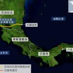 中國投資,虛晃一招?中國駐巴拿馬大使:官方從未參與,現在也沒人提了