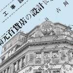 菊元百貨,藏在拉皮外牆之下的歷史建築