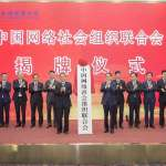 馬雲、馬化騰、李彥宏、劉強東排排站,中國互聯網全面納入共產黨領導
