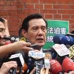 洩密案二審判有罪 馬英九今委任律師提起上訴,指高院判決違法