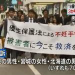 「沒想到是國家在進行絕育手術」日本舊優生法迫心智障礙者結紮 3受害人一同提告要求國賠