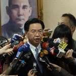 外交部長吳釗燮:台灣與巴拉圭邦誼穩固,沒有斷交危機