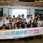 第三屆「光譜計畫」觀光公益營 冠軍隊伍出爐  開拓澎湖、桃園學子人生視野