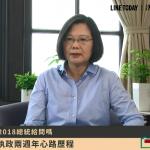 李又宗觀點:為什麼蔡英文的「直播公關秀」沒什麼人看?
