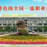 來台搶教師「薪資無上限」被曝光 中國東莞學院面試喊卡