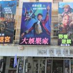 為何一間老舊的戲院能驚豔全球電影圈?一張張「國寶級」電影海報,看見最動人的職人精神