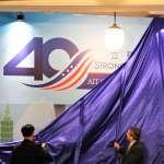美國在台協會要40歲了!台美關係特展揭幕 梅健華:雙邊發展始料未及