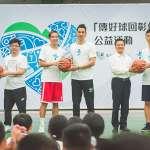籃球》傳好球回彰化分享 林書豪:小時候念完書才可以打球,學業也很重要