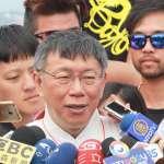 還債功力一流、柯粉拱選總統 柯文哲:台灣總統不好當