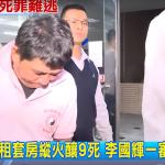 中和出租公寓縱火奪9條人命 李國輝判死刑