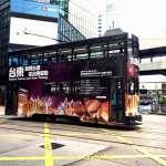 三仙台日出、繽紛熱氣球 香港叮叮車展露台東之美