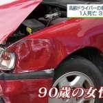 日本高齡駕駛事故頻傳 7000位爺奶級駕駛可能罹患「失智症」