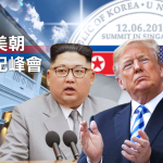 簽訂終戰宣言?達成棄核協議?新加坡世紀「川金會」觀戰重點解析