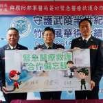 國防部軍醫局與竹縣市消防局締盟 佈建緊急醫療救護網絡