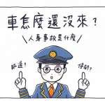 在日本搭電車,發生「人身事故」表示有人自殺?4格漫畫了解日本文化