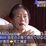 娶回22歲AV女優,死在自家臥室:77歲「紀州花花公子」命案,日警朝他殺方向偵辦
