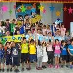宜蘭原鄉學童「FUN」暑假 免費申辦童玩護照