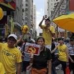 香港回歸中國21周年》民眾湧上街頭參加「七一遊行」:結束一黨專政,拒絕香港淪陷!