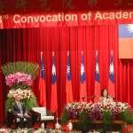 中研院院士會議》蔡英文:台灣關鍵轉型時刻,更需要中研院為國家發展提供助力