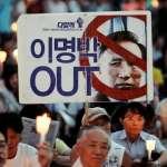 南韓前總統貪污濫權案》李明博不服一審被判15年上訴,結果二審重判17年!