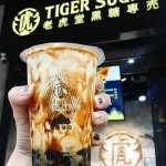 怎麼可能分得出來!老虎堂申請「黑糖虎紋飲料杯」商標,92%網友:根本無法識別