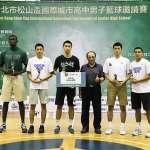 籃球》松山盃U20聯隊奪冠 黃萬隆:繼續打造與國際接軌的舞台