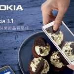 Nokia3.1新機上市!搭載八核心效能的入門智慧型手機 提供高貴不貴新選擇