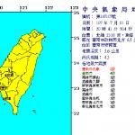 台南晃很大!20:41發生規模4.3地震 深度僅5.6公里 最大震度5級