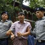 披露羅興亞人苦難竟遭被起訴!緬甸當局指控路透記者違反機密法,最重恐關14年