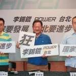 李錫錕宣布競選團隊人事:我有能力超越藍綠,我是「無色力量」