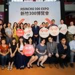 新竹300博覽會免費玩9天 林智堅:找回新竹人的認同與光榮