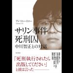捲入「日本香巴拉樂土」妄想的高學歷死囚:想跟麻原彰晃一同建國的中川智正