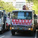 風評:拚選舉,政府保證價格收購空污淘汰貨車?