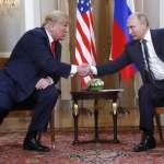 美俄高峰會登場!「雙普會」地點選在芬蘭總統府 俄國總統府:雙方會後不發表聯合聲明