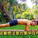 【影音】炎炎夏日想到海邊玩水,卻被肥肚所擾?免驚!瑜珈大師教你用這4招告別「小腹婆」行列!