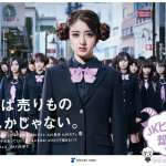 JK店真的倒光了嗎?東京頒布「女高中生禁令」滿周年,未成年賣淫流竄網路