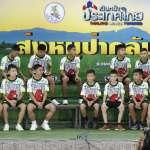 去年夏天,全世界為他們揪心!泰國少年足球隊奇蹟生還感動全球 驚險故事登上大螢幕