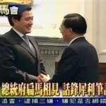 再邀馬英九辯論「3個問題」陳水扁:辜寬敏說「做過總統要有格」,請馬前總統好膽嘜走