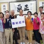 國民黨議員合體站台 竹市泛藍軍再燃勝選鬥志