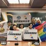 台灣站出來!同志運動會「台灣隊」首度舉國旗參賽