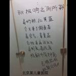 「疫苗之王」引發的「廁所革命」:中國民間的反共產黨運動