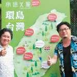 新新聞》點子王戴俊郎要教外國人怎麼玩台灣