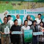台東南迴地方創生 宣示成為全台創生典範