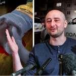 一場讓全世界都上當的假暗殺:俄國記者巴布臣科假死的真相和原委
