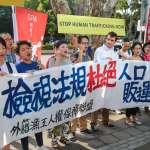 「等副總統走了才能進去」美國在台協會盛讚台灣漁工團體 警方卻禁止團體聽演講