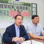 批民進黨徵召「殺人犯」民代 藍委呼籲司法、監察院介入調查