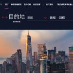 「台灣」保衛戰!中國逼迫航空業者改名「中國台灣」 只剩美國三大航空尚未屈服